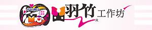 羽竹工作坊 / 影羽轉印