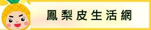 鳳梨皮生活網