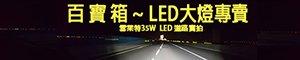 百寶箱 HID LED