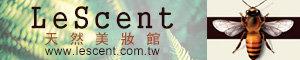 LeScent天然美妝館
