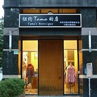 紐約Tama的店