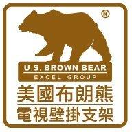 美國布朗熊電視壁掛架特約專賣店