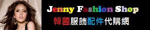 Jenny Shop 精品日韓服飾