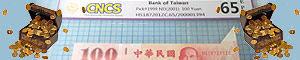 財寶庫再生站go收購郵票錢幣文獻