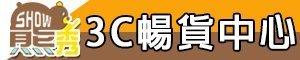熊秀3C暢貨中心