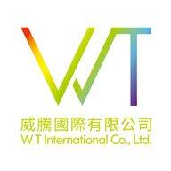 威騰國際有限公司