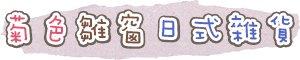菊色雛窗「新年超商688免運」