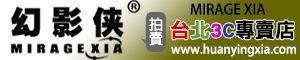 MIRAGE XIA/幻影俠-台北3C專賣店