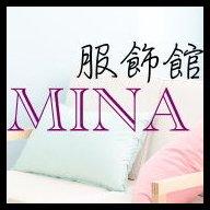 MiNa 服飾館
