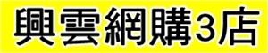 興雲網購3店