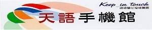 台南天語手機館