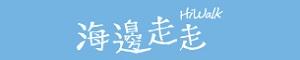 海邊走走*手工愛餡蛋捲第一品牌*