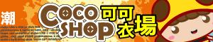 ★~COCO SHOP~可可衣場☆