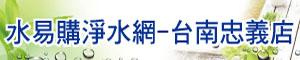 水易購淨水網-台南忠義店