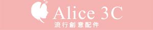 愛麗絲精品一三五出貨
