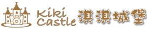 淇淇城堡服飾批發  滿899免運