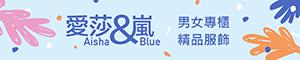 8/23-9/3 季末出清折扣活動∼