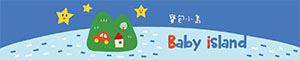 寶包小島 Baby island