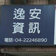 電子街3C特賣會