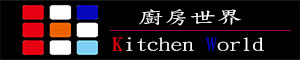 KW廚房世界 Kitchen World