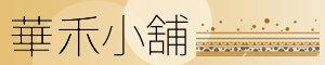 華禾生技~銀鈦膜口罩88折