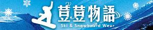 荳荳物語雪衣專賣店