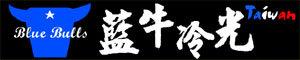 【藍牛冷光】台灣的冷光之最