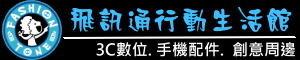 ☆飛訊通行動生活館☆