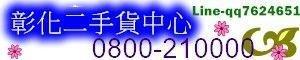 彰化二手貨(原線東路二手貨)