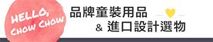 Hello,Chow Chow ♥ 品牌童裝選物