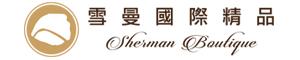 雪曼國際精品