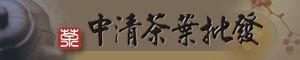 【中清】茶葉批發~招商網頁