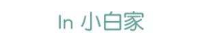 In 小白家