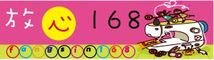 fangsin168~ 放心168