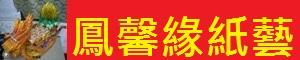 鳳馨緣紙藝金香百貨