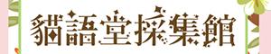 貓語堂 - 韓國免稅店代購