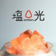 ambion light 塩光