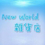 New World 雜貨店