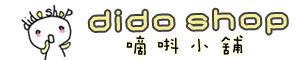 DidoShop 電腦包 嘀唞小舖