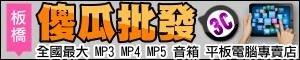 【傻瓜批發】板橋店面-平板電腦
