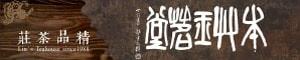 茶 紫砂朱泥 蔡曉芳/名家精品