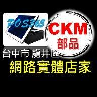 中區 POS365 & CKM