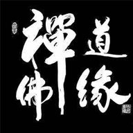 【藏寶閣】招財護宅保平安
