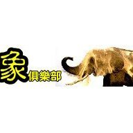大象 0935336339