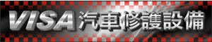 ~VISA汽車工具~汽車維修整廠設備