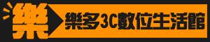 樂多3C數位生活館