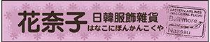 花奈子4/8~17出國採購暫停出貨