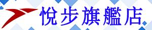悅步旗艦店