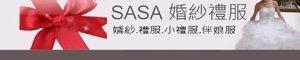 SASA婚紗禮服台中試穿0912647605