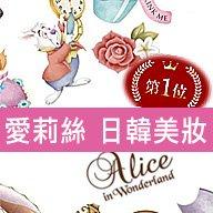 愛麗絲 美妝代購